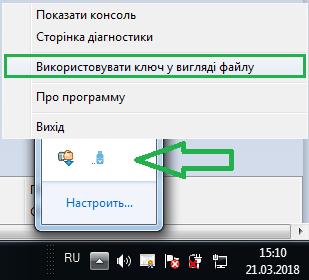 переводим барскриптор в режим использования ключей в виде файла