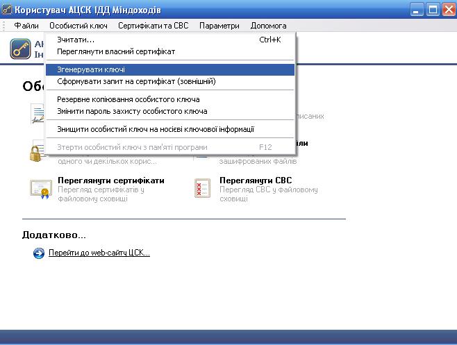 Как программу электронной подписи