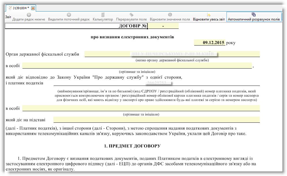 Як заповнити рядок «який діє на підставі» договору про визнання електронних документів
