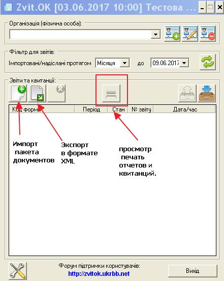 http://prokey.org.ua/sites/default/files/import_otchetnosti_v_zvitok.png