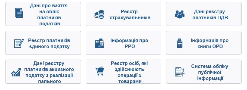 Інформація з реєстрів ДФС у режимі онлайн в Електронному кабінеті платника