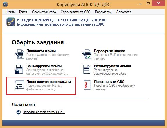 поиск сертификатов в користувач цск 1