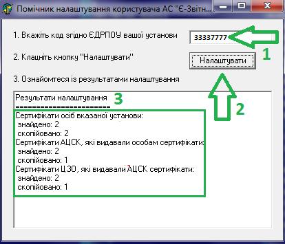 настройка сертификатов в барскриптор