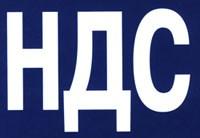налог на добавленную стоимость Украина, НДС