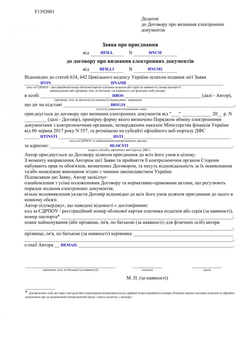 Заявление о присоединении к договору (F/J1392001).