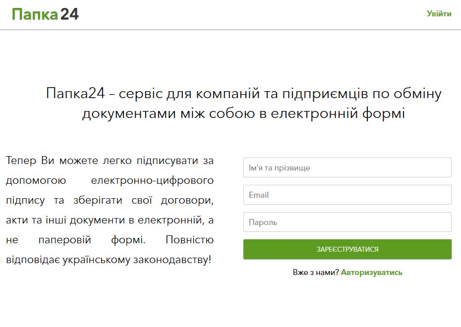 папка24 новый сервис от Приватбанк