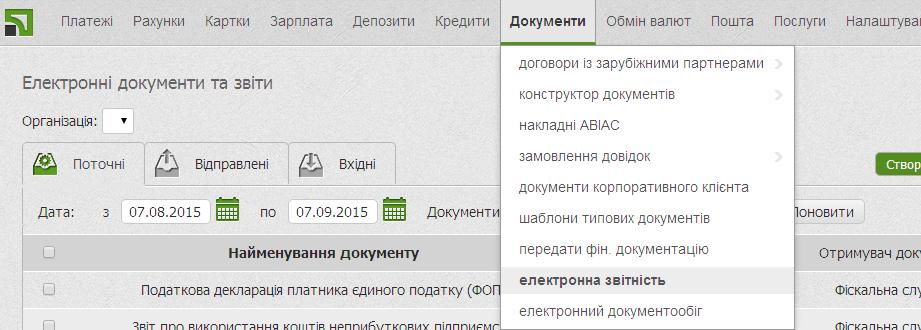електронна звітність приват24