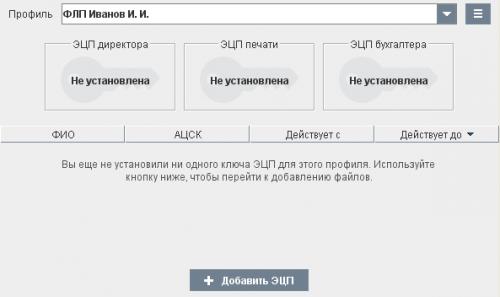 апплет таксер
