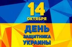 выходные и праздничные дни в Украине октябрь