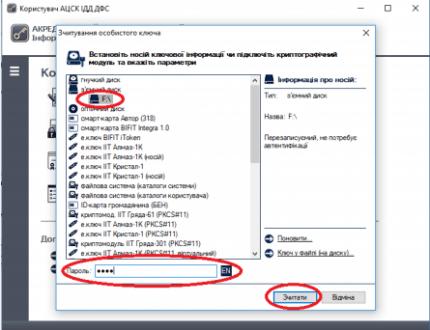 оформление эцп онлайн через программу користувач цск