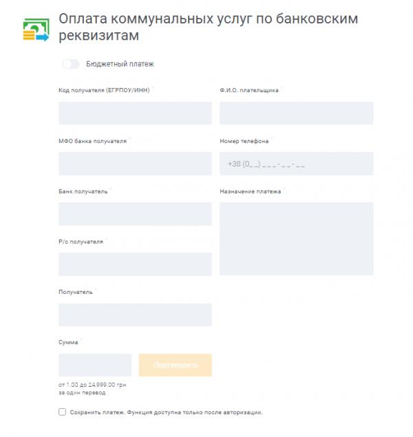 оплата коммуналки через сайт easypay