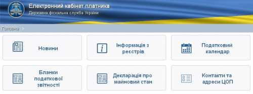 В Електронному кабінеті платника запроваджено новий сервіс для платників та фінансових установ