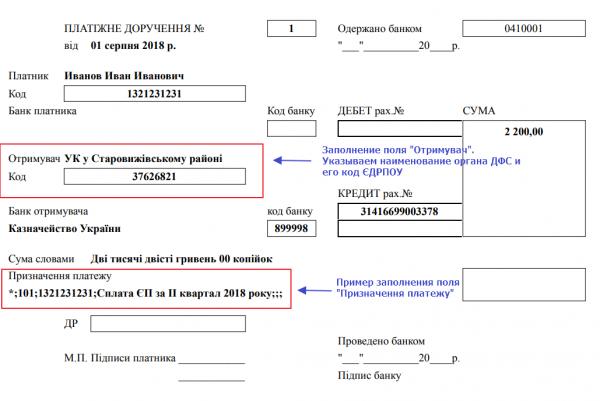 пример платежного поручения на уплату единого социального взноса в Украине 2018