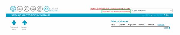 на главной странице айфин информация о том когда закончится срок действия сертификата