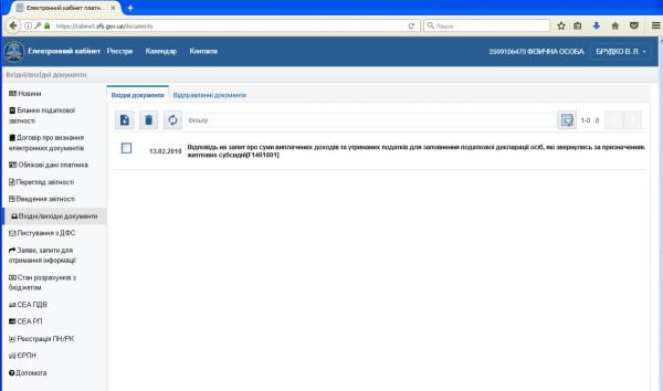 получение результата запроса в электронном кабинете