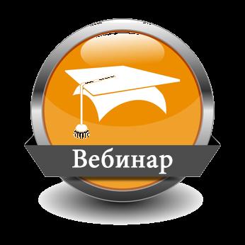 вебинар по вопросам отчетности ЕСВ и уведомление о приеме на работу